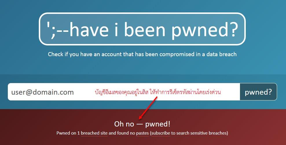 บัญชีอีเมลของคุณถูก Hacked ให้ทำการเปลี่ยนรหัสผ่านในทันที