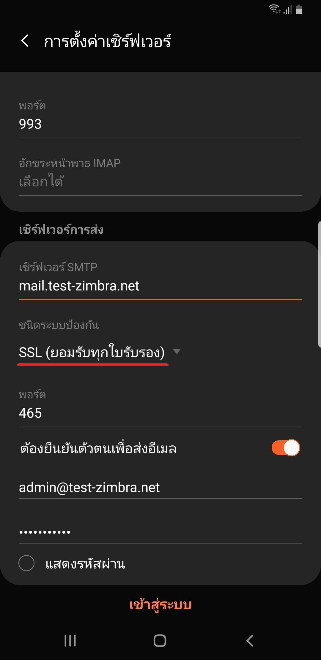 IMAP-SSL9