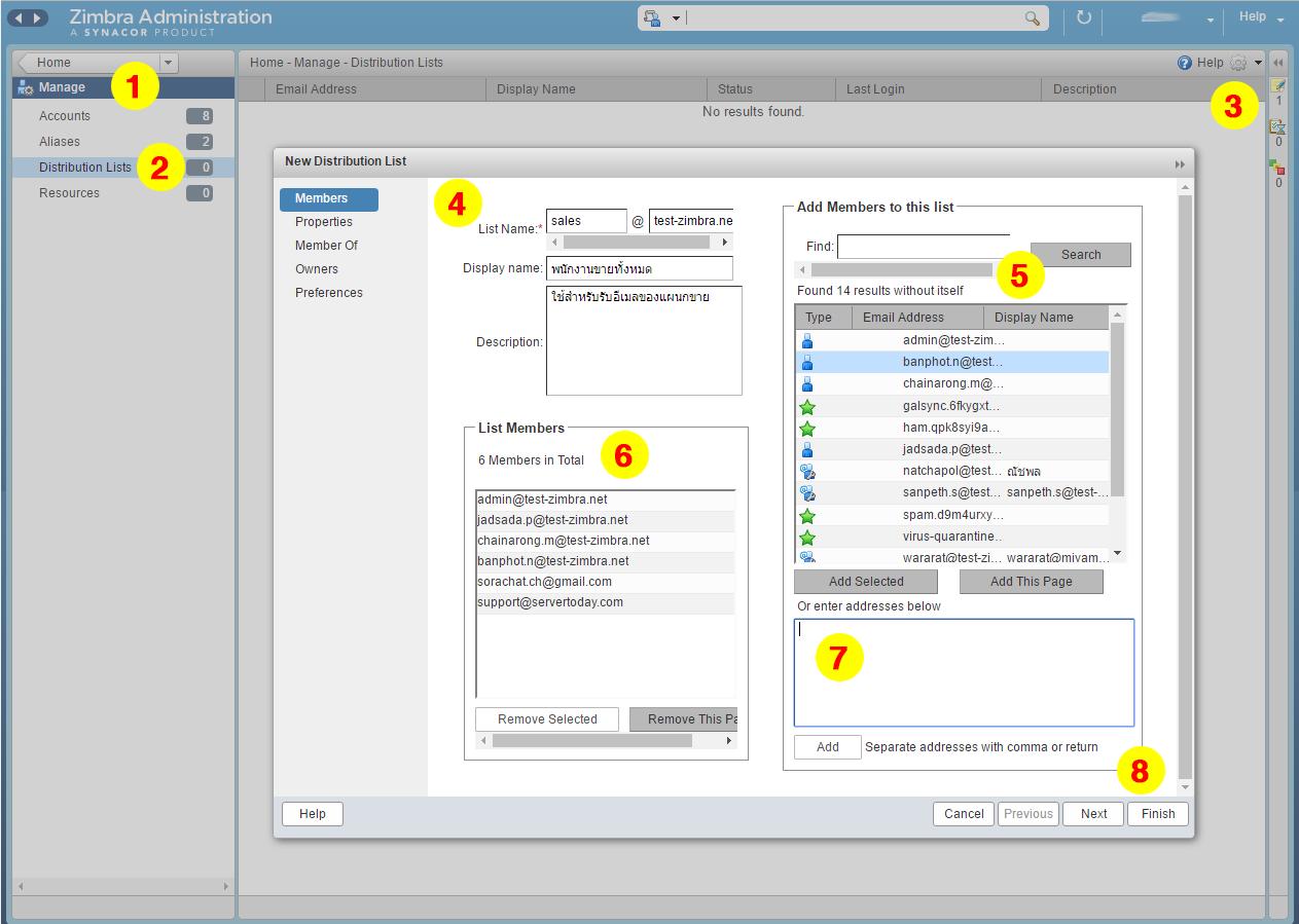 การสร้างอีเมลกลุ่ม หรือ Distribution List หรือ Mailing List หรือ Grop Mail บน Zimbra