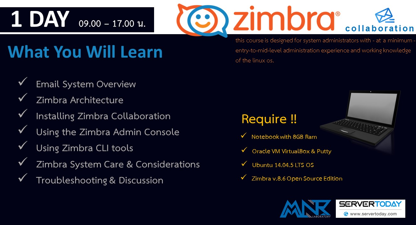 """หัวข้อการอบรมเชิงปฏิบัติการ """"Zimbra Collaboration Way"""""""