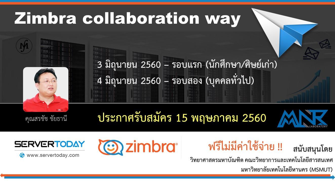"""อบรมเชิงปฏิบัติการในหัวข้อ """"Zimbra Collaboration Way"""""""